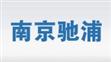 南京馳浦精密儀器betway手機官網
