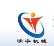 潍坊明宇机械雷竞技官网app雷竞技raybet官网