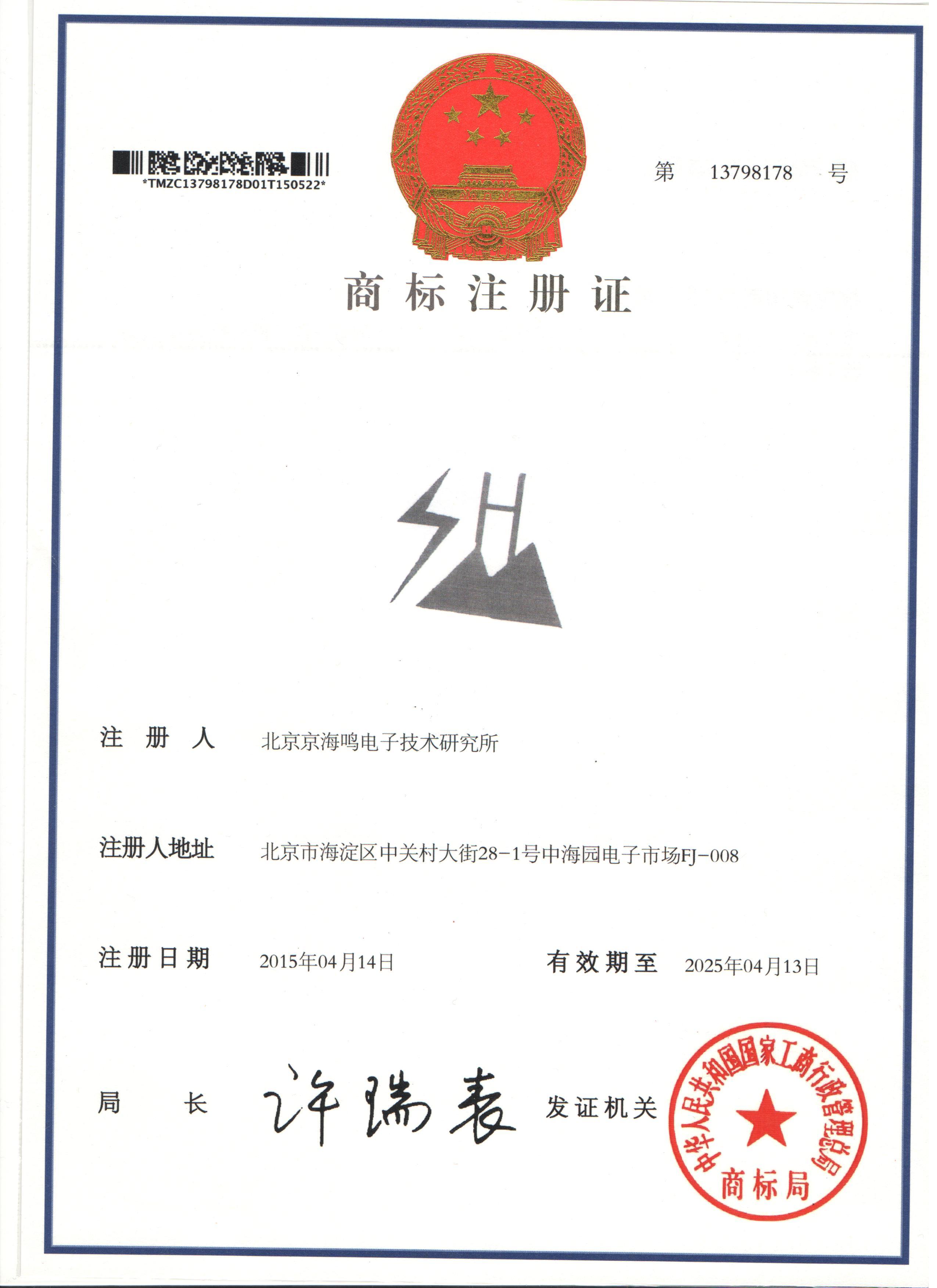 北京京海鳴電子技術研究所