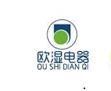 广州奥湿除湿设备有限公司