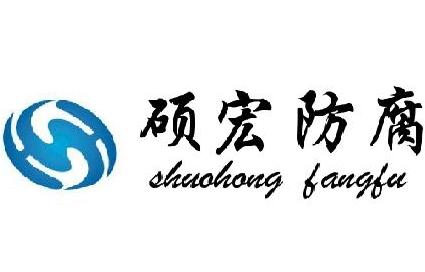 廊坊硕宏防腐材料有限公司