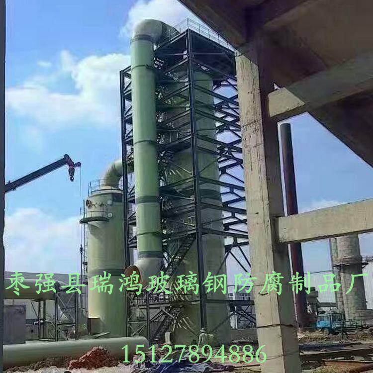 枣强县瑞鸿玻璃钢防腐制品厂