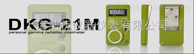 DKG-21M型X-γ个人辐射剂量报警仪