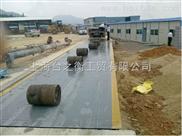 SCS-XC-山西水泥厂称重地磅制造厂家供应60吨80吨100吨120吨150吨180吨汽车衡厂家