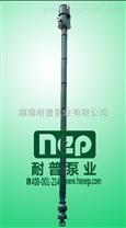 耐普泵业——立式长轴多级泵