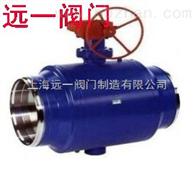 Q367F-16C/25/40/64全焊式球閥