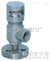 ◎◆A41高压弹簧微启封闭式安全阀(单法兰)cnanquanfa
