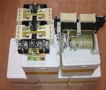 CZ0-400/20直流接触器