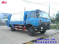 广西东风平头压缩式垃圾车价格、10立方垃圾运输车厂家