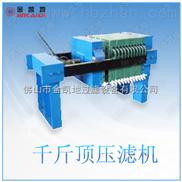 500型压滤机 小型手动厢式板框压滤机