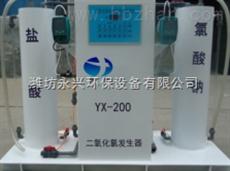 YX-10`20000辽宁二氧化氯发生器免费设计方案 提供指导培训