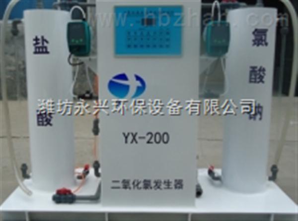 辽宁二氧化氯发生器免费设计方案 提供指导培训