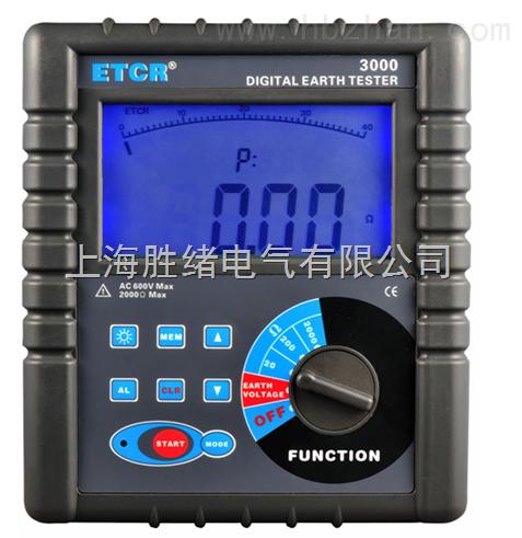 接地电阻/土壤电阻率测试仪厂家直销