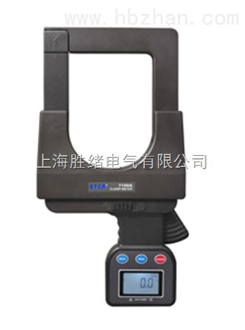 超大口径钳形漏电流表ETCR7100型