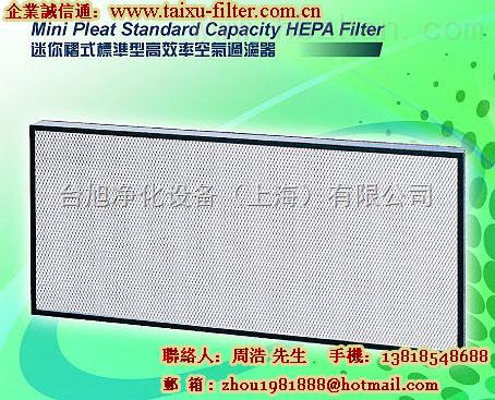 无隔板高效过滤器,FFU空气过滤器