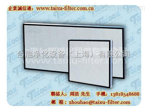 FFU配套HEPA,高效空气过滤器,铝隔板空气过滤网