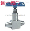焊接式針型閥