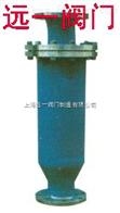 FPQ-16P氧氣過濾器