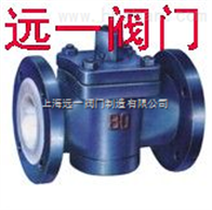 X43F46-10C襯氟旋塞閥