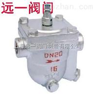 CS11H-16C/25/40自动浮球式蒸汽疏水閥