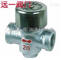 CS19H-16C/25/40/64热动力式蒸汽疏水阀