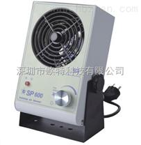 SP600离子风机