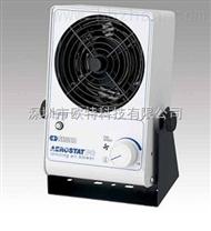 SIMCO PC离子风机