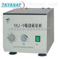 供应YXJ-1电动离心机