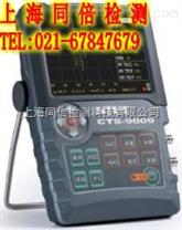 CTS-9009數字探傷儀