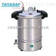 SYQ-DSX-280A18L立升不鏽鋼手提式滅菌器