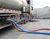 四川广汉槽罐车专用软管,防静电耐磨软管,油库软管