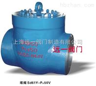 SD61H/Y-P54100V 170V水壓試驗堵閥