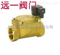 ZCS-10T水用电磁阀