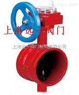 XD381X-10Q/16Q蜗轮沟槽信号蝶閥