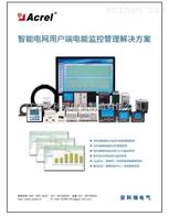 工业企业电能平衡解决方案