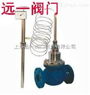 YZW-10/16/25/40C/P/R自力式温度调节阀
