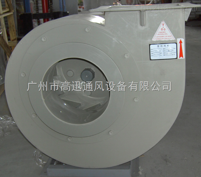 PP4-62聚丙烯塑料離心通風機