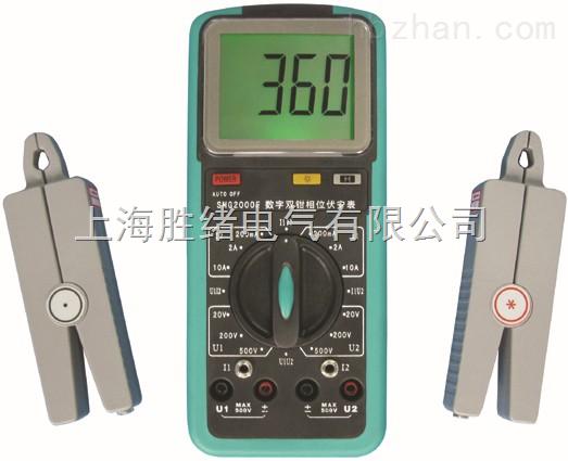 SMG2000E数字双钳相位伏安表厂家/参数/简介
