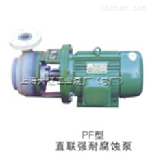 PF40-32-125PF型强耐腐蚀离心泵