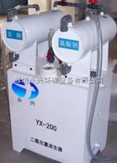 YX-200内蒙古基本型二氧化氯发生器操作注意事项 工作原理