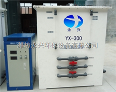 YX-300山西电解法二氧化氯发生器污水处理 操作简单