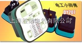 DY207插座安全测试器厂家