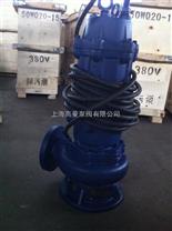 WQAS型切割式污水污物潜水电泵/潜水泵
