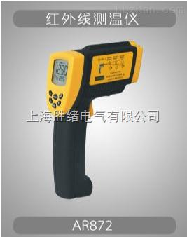 红外测温仪AR862A(-18℃~850℃)