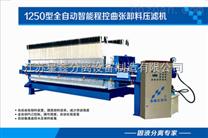 压滤机-星鑫厢式自动化隔膜压滤机