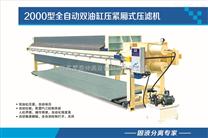 压滤机-星鑫2000型厢式自动化压滤机