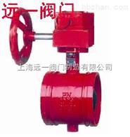 XD381X-10Q/16Q沟槽信号蝶阀《天津瓦特斯阀门上海销售处》