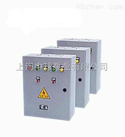 zqk-排污泵控制箱,潜水泵水位控制柜-上海中球泵业