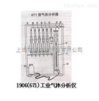 奧氏氣體分析儀,工業氣體分析儀,1906奧氏氣體分析儀,671工業氣體分析器