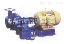 耐腐蚀泵 Fb,afb系列耐腐蚀泵 红旗高温泵厂